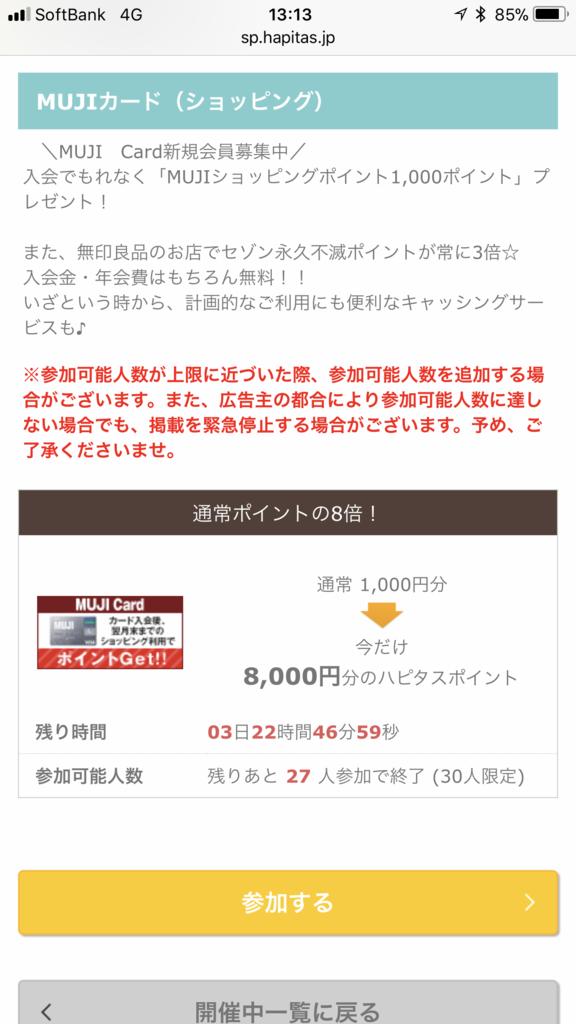f:id:shinjuku-shirane:20180118135404p:plain