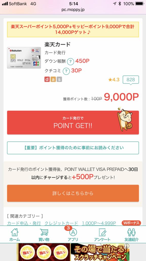 f:id:shinjuku-shirane:20180119052302p:plain