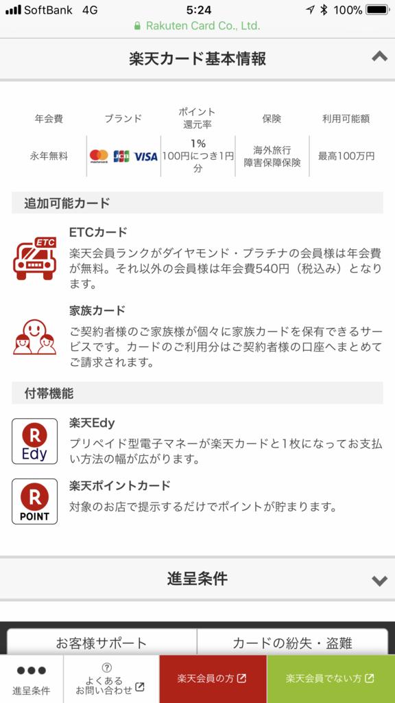 f:id:shinjuku-shirane:20180119052515p:plain