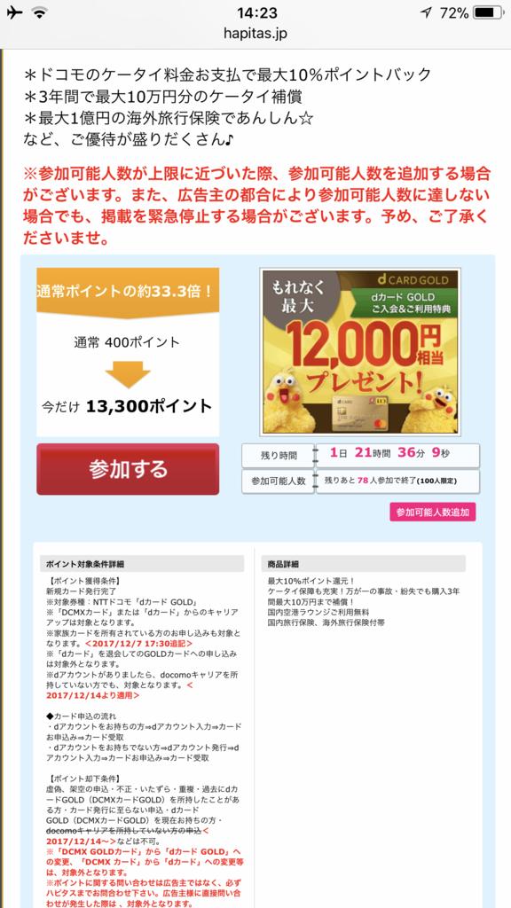 f:id:shinjuku-shirane:20180123153519p:plain