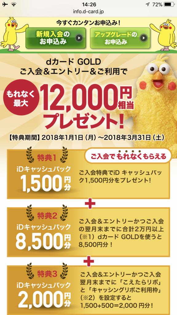 f:id:shinjuku-shirane:20180123153617p:plain