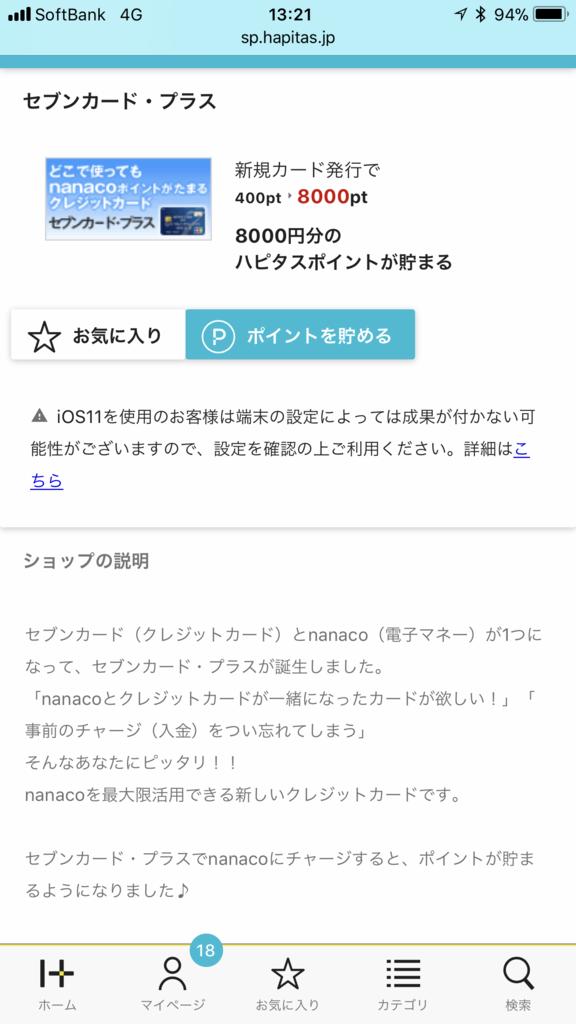 f:id:shinjuku-shirane:20180128134221p:plain