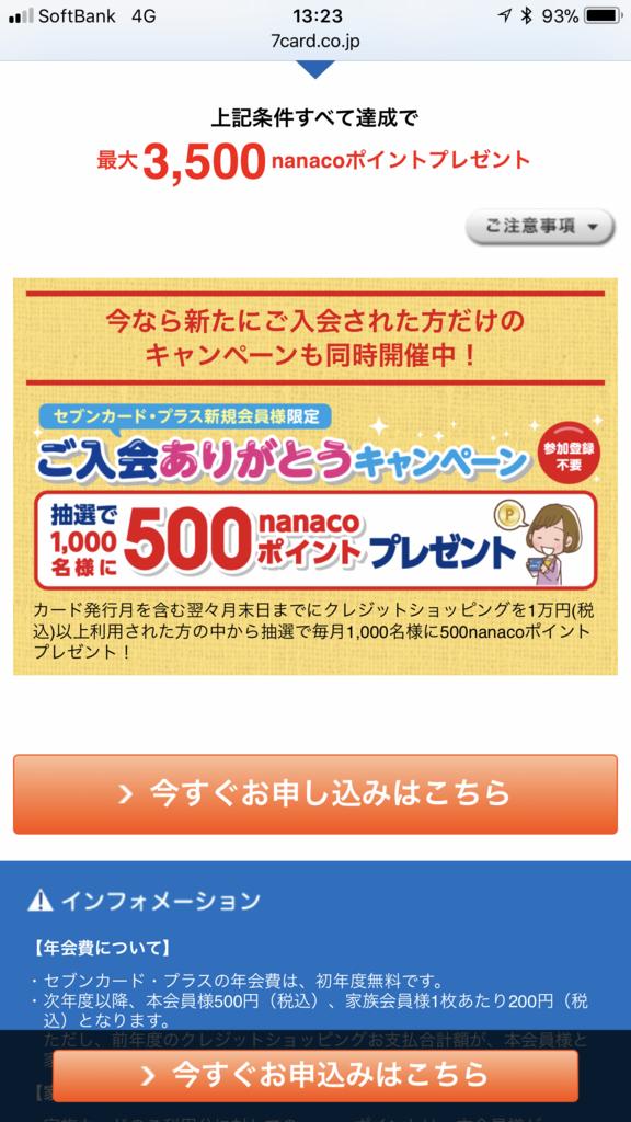 f:id:shinjuku-shirane:20180128134342p:plain