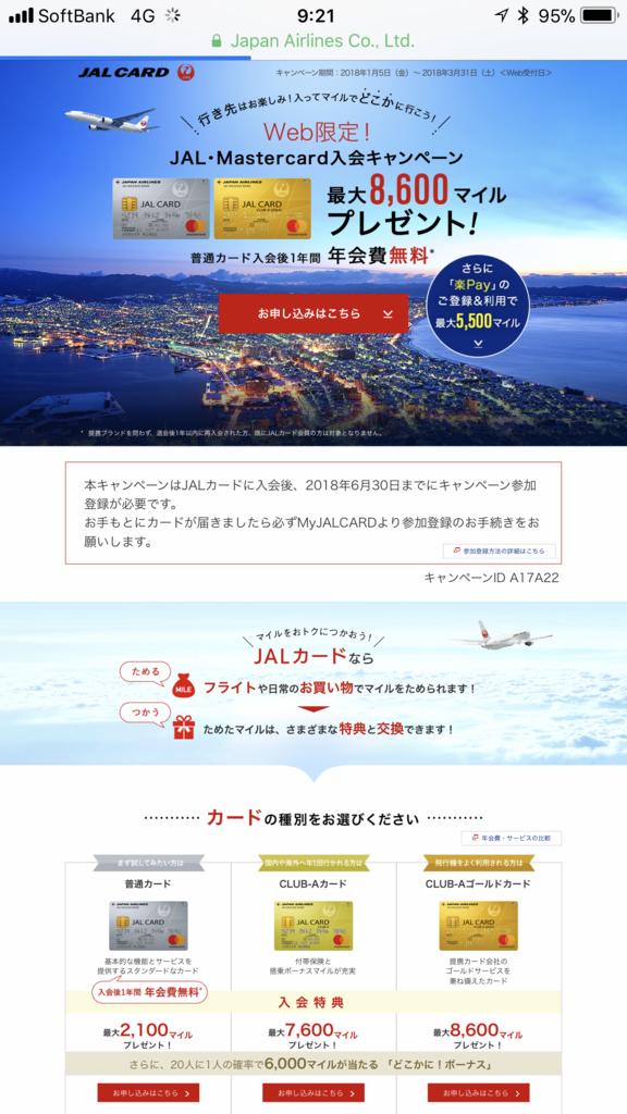 f:id:shinjuku-shirane:20180202092528p:plain