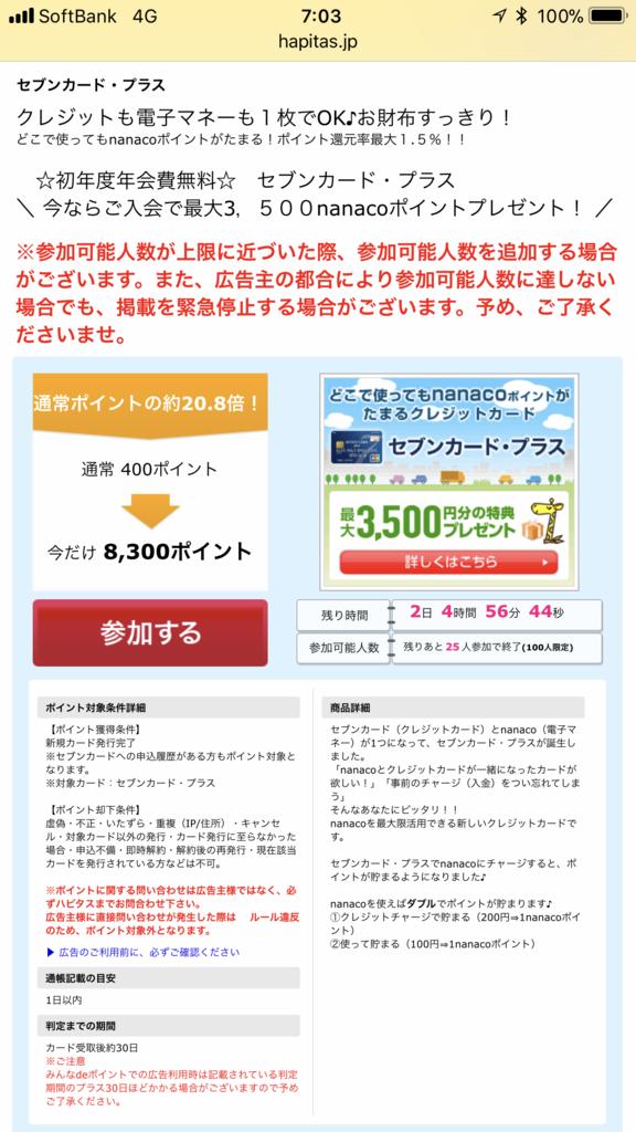 f:id:shinjuku-shirane:20180206070925p:plain