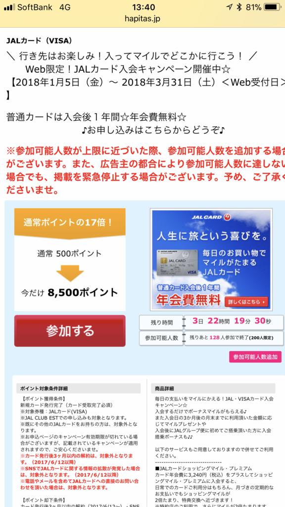 f:id:shinjuku-shirane:20180211141024p:plain