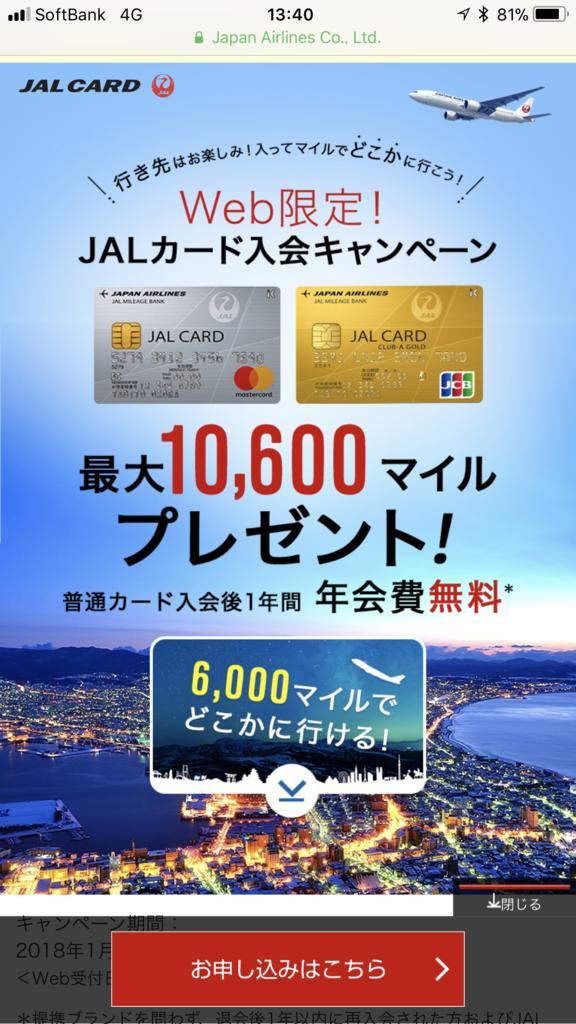 f:id:shinjuku-shirane:20180211141055p:plain