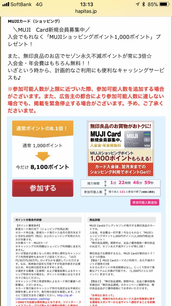 f:id:shinjuku-shirane:20180213142809p:plain