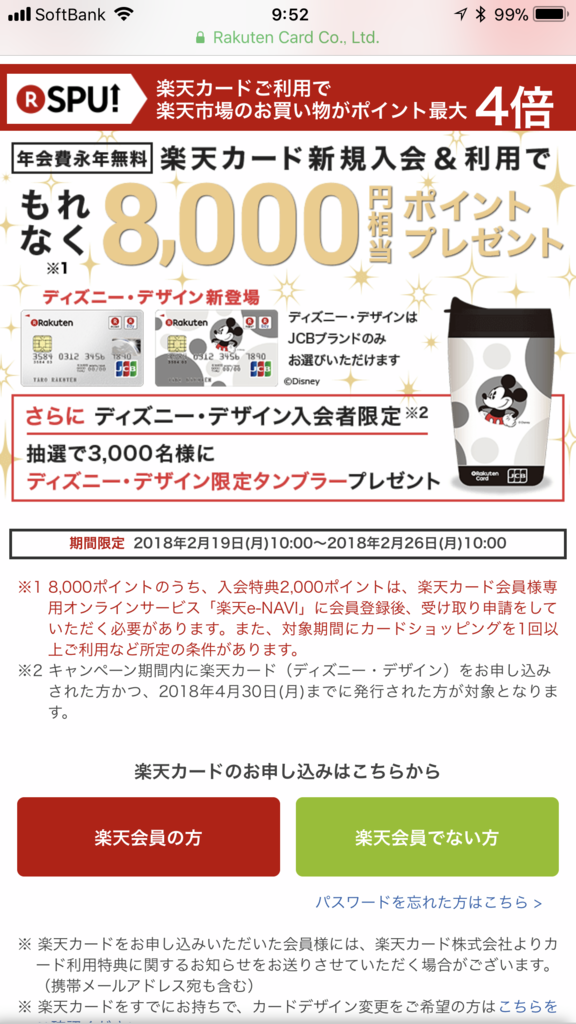 f:id:shinjuku-shirane:20180220095938p:plain