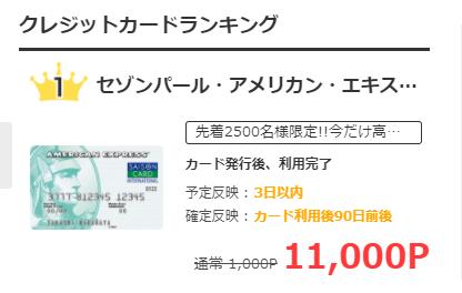 f:id:shinjuku-shirane:20180221095425p:plain