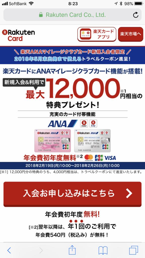 f:id:shinjuku-shirane:20180222095518p:plain