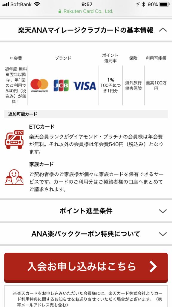 f:id:shinjuku-shirane:20180222095726p:plain