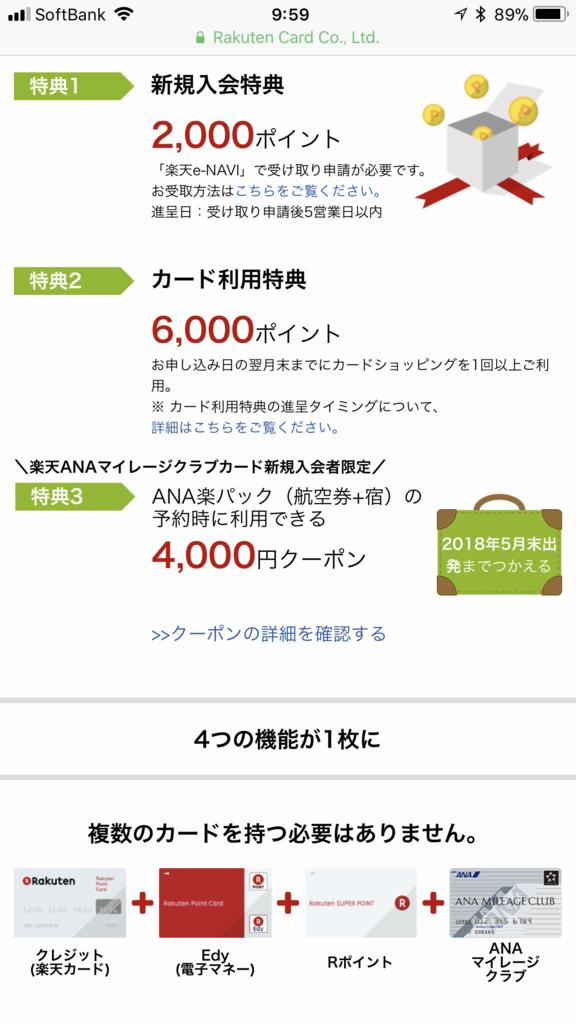 f:id:shinjuku-shirane:20180222100316p:plain