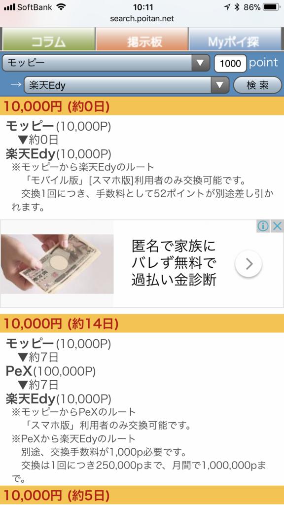 f:id:shinjuku-shirane:20180222101125p:plain