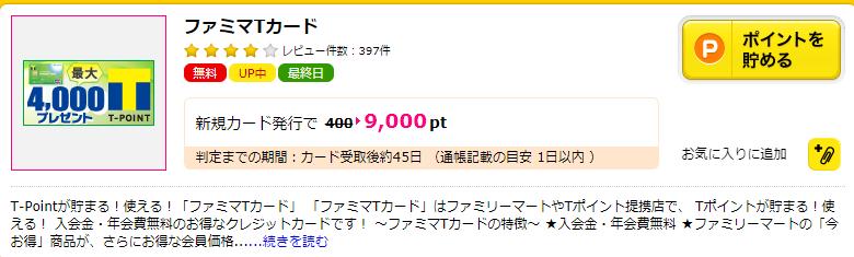 f:id:shinjuku-shirane:20180222192910p:plain