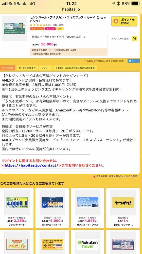 f:id:shinjuku-shirane:20180228112519p:plain