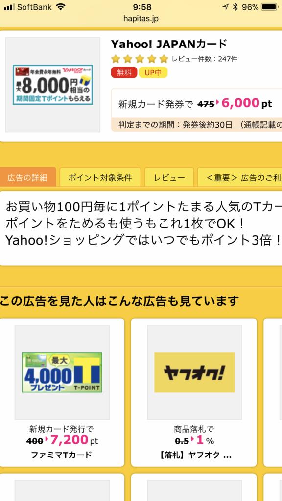 f:id:shinjuku-shirane:20180301095839p:plain