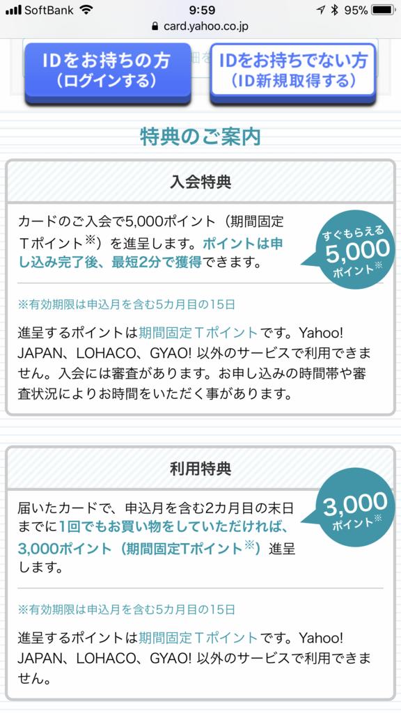 f:id:shinjuku-shirane:20180301100003p:plain