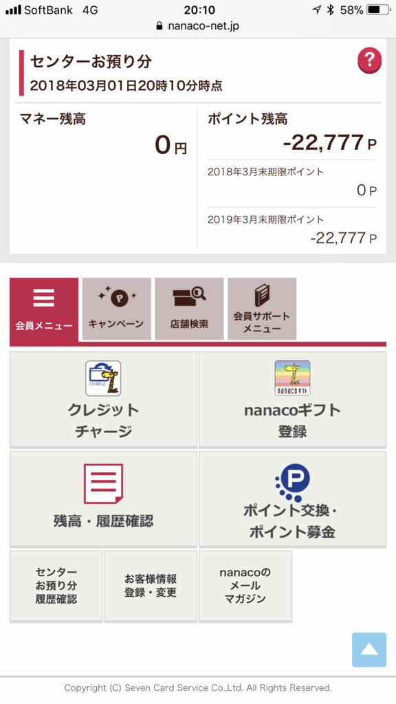 f:id:shinjuku-shirane:20180301201136p:plain