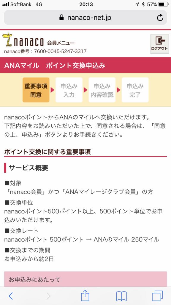 f:id:shinjuku-shirane:20180301201410p:plain