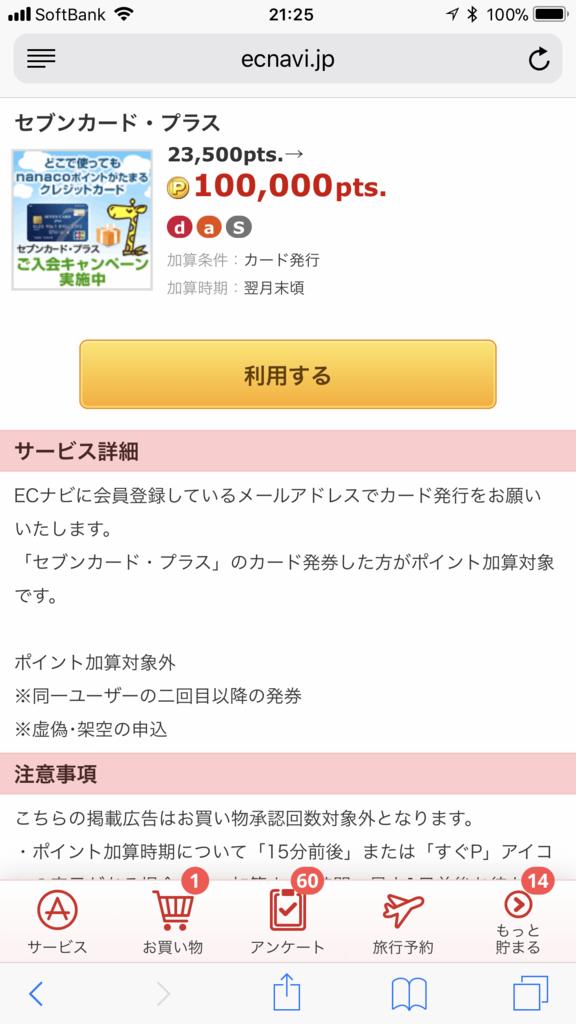 f:id:shinjuku-shirane:20180303212946p:plain