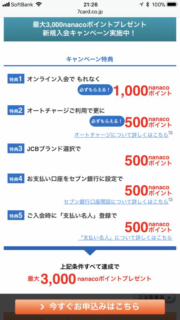 f:id:shinjuku-shirane:20180303213806p:plain