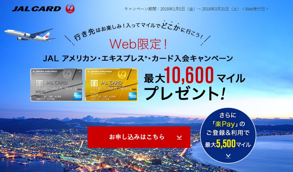 f:id:shinjuku-shirane:20180304185325p:plain
