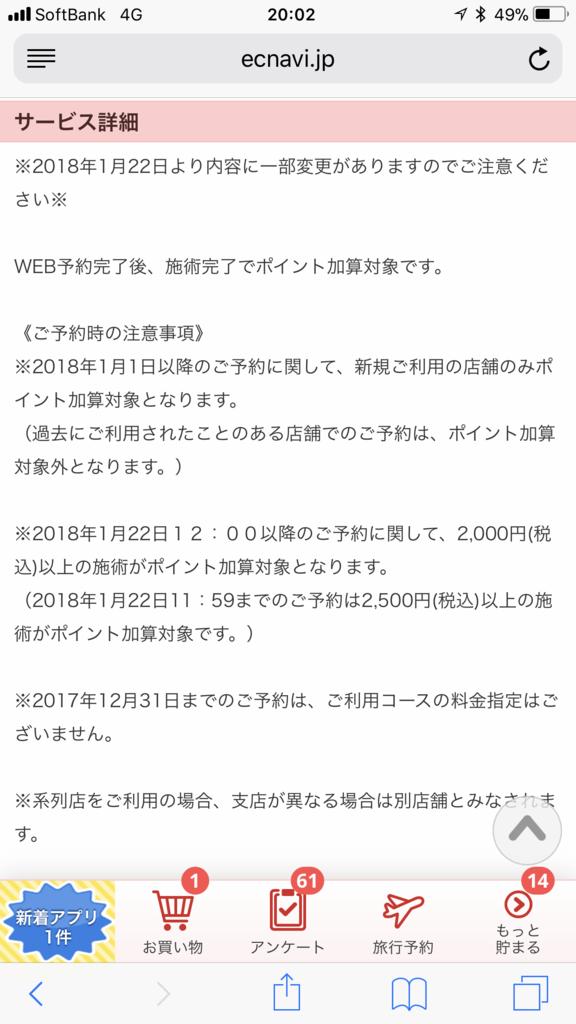 f:id:shinjuku-shirane:20180306200258p:plain