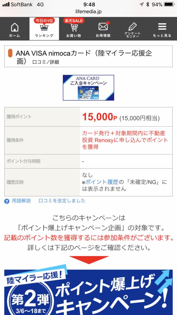 f:id:shinjuku-shirane:20180307095048p:plain