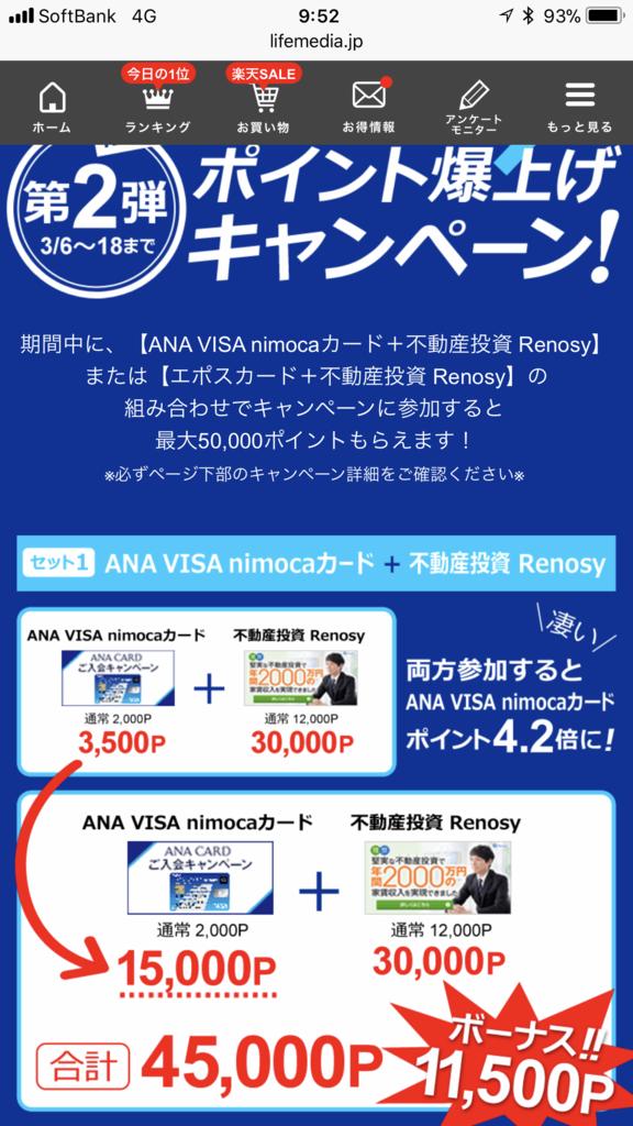 f:id:shinjuku-shirane:20180307095242p:plain