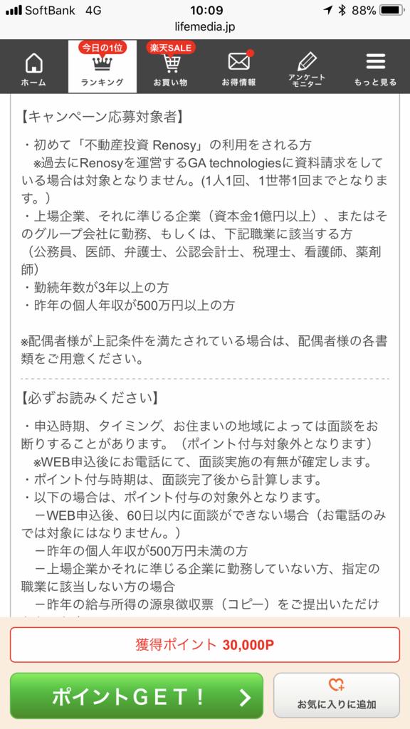 f:id:shinjuku-shirane:20180307101024p:plain