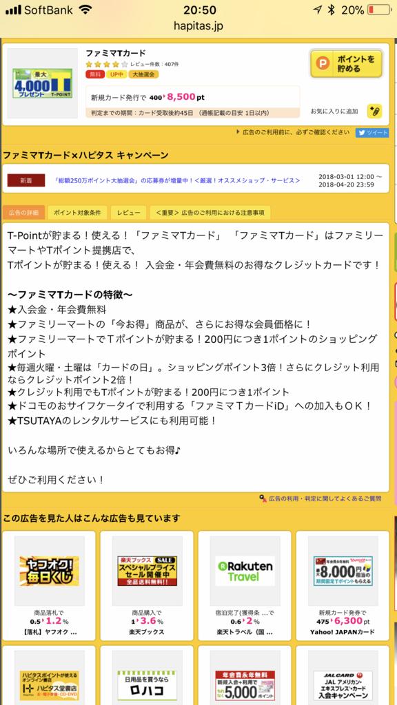 f:id:shinjuku-shirane:20180307205103p:plain