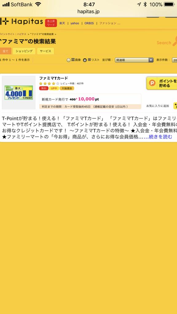 f:id:shinjuku-shirane:20180308084921p:plain