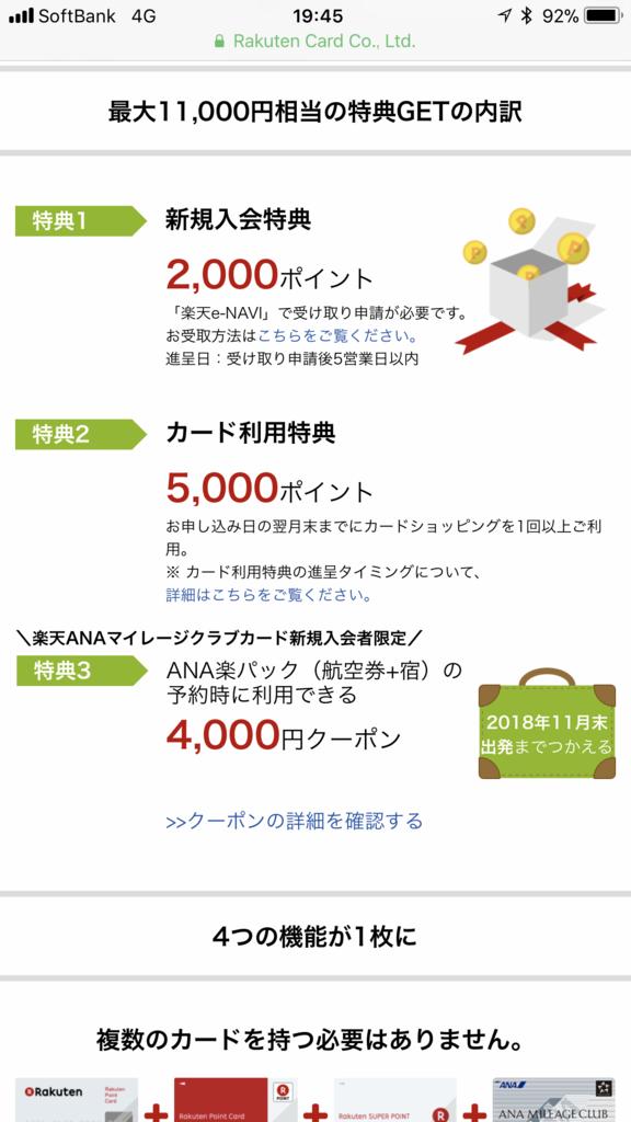 f:id:shinjuku-shirane:20180322194603p:plain
