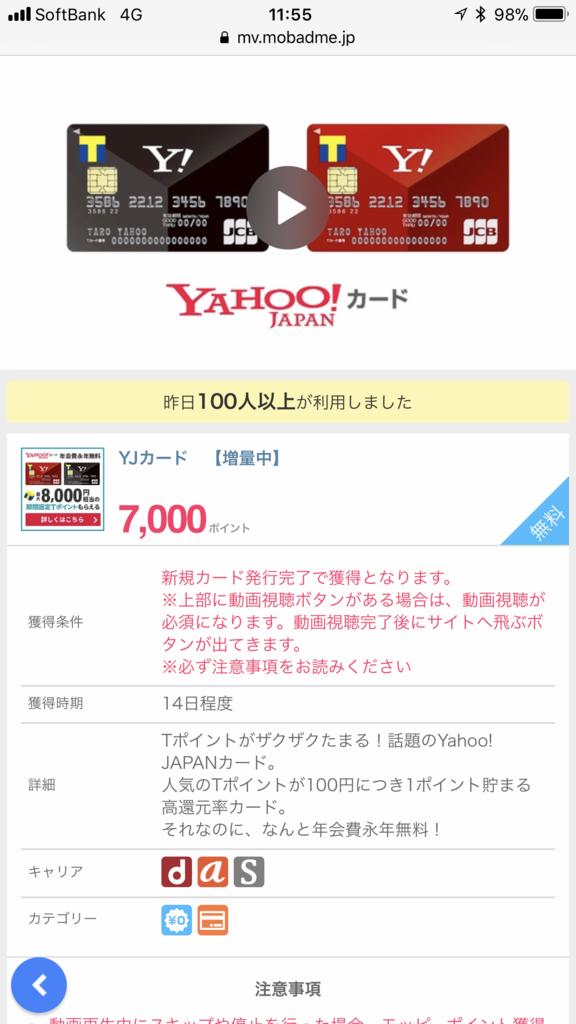 f:id:shinjuku-shirane:20180324115602p:plain