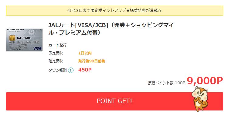 f:id:shinjuku-shirane:20180407172839p:plain