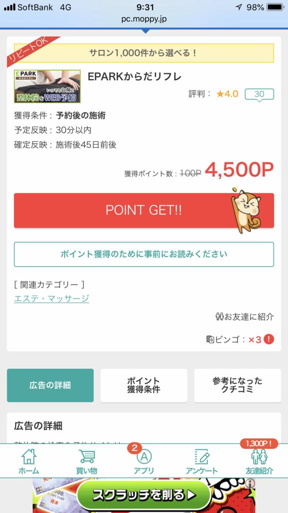 f:id:shinjuku-shirane:20180521102613p:plain