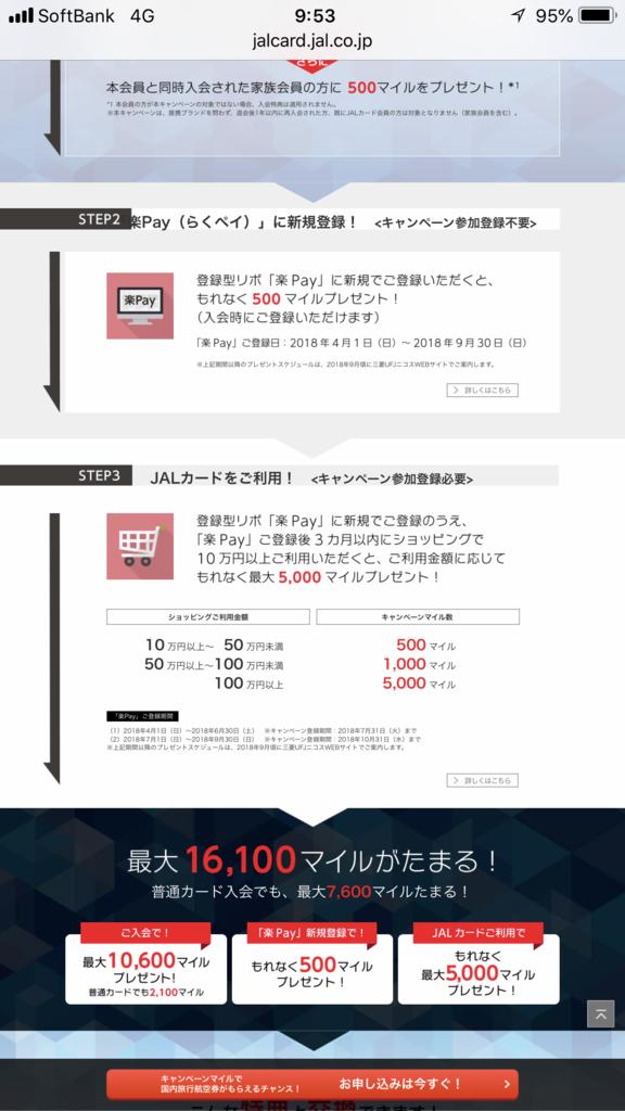 f:id:shinjuku-shirane:20180522095331p:plain