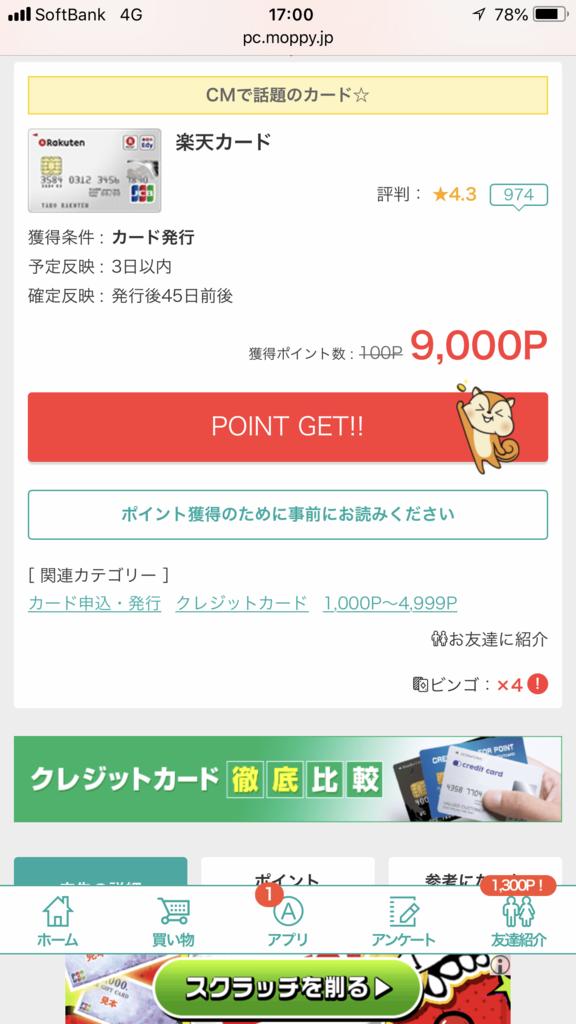 f:id:shinjuku-shirane:20180602170120p:plain