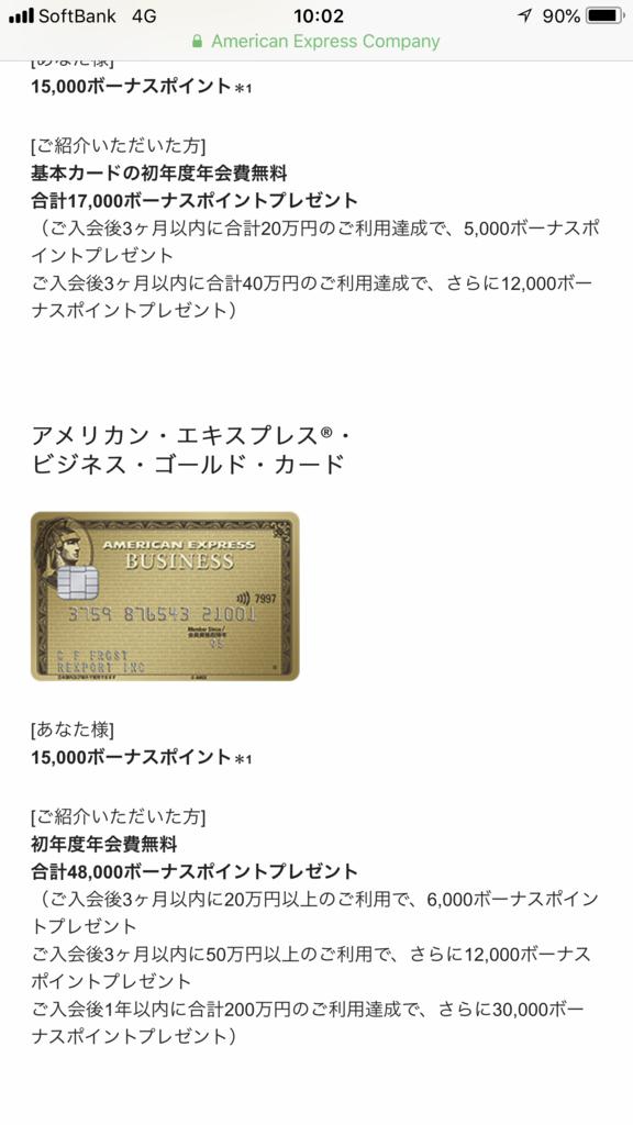 f:id:shinjuku-shirane:20180612100316p:plain