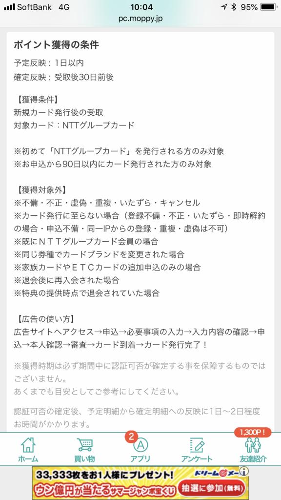 f:id:shinjuku-shirane:20180618100455p:plain