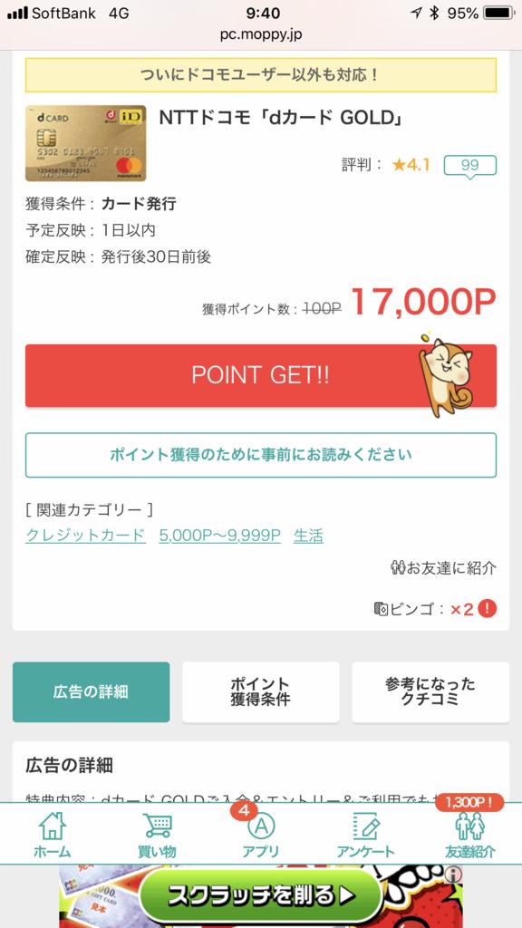 f:id:shinjuku-shirane:20180621094139p:plain