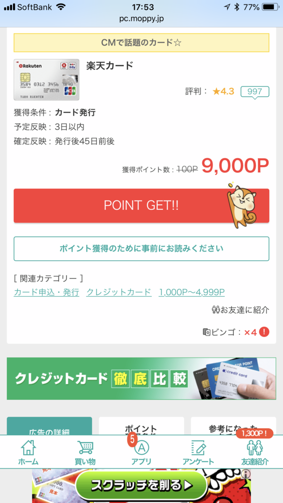 f:id:shinjuku-shirane:20180623175443p:plain