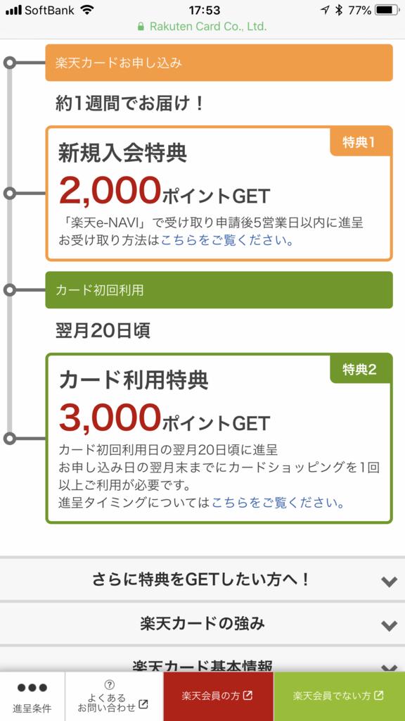 f:id:shinjuku-shirane:20180623175549p:plain