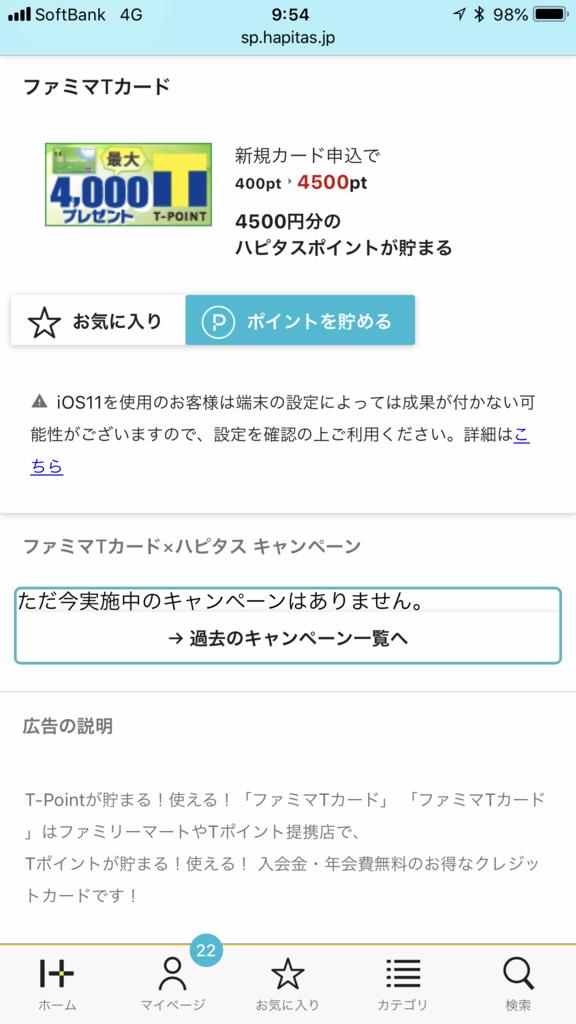 f:id:shinjuku-shirane:20180703100022p:plain