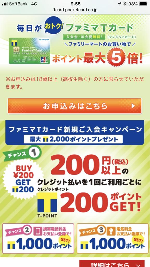 f:id:shinjuku-shirane:20180703100058p:plain