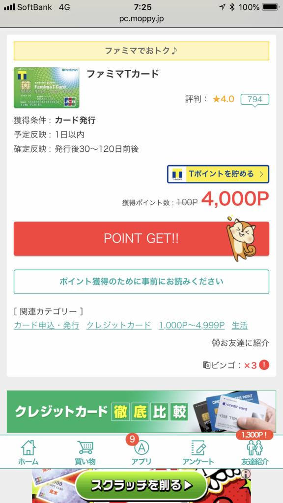 f:id:shinjuku-shirane:20180705072622p:plain