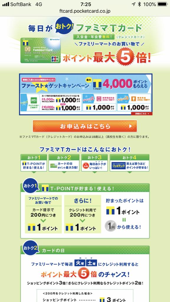 f:id:shinjuku-shirane:20180705072712p:plain