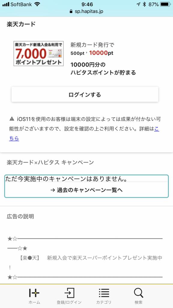 f:id:shinjuku-shirane:20180720094915p:plain