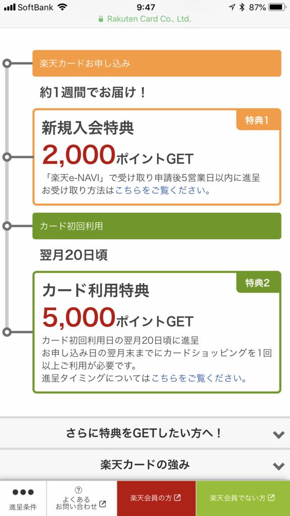 f:id:shinjuku-shirane:20180720095208p:plain